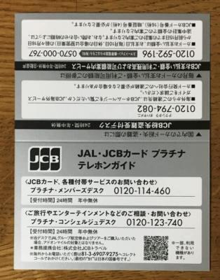 JAL・JCBカード プラチナ テレホンガイド