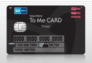 To Me CARD Prime PASMO