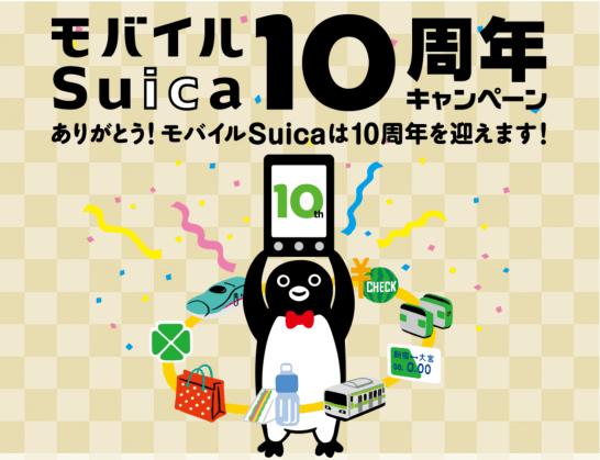 モバイルSuica10周年キャンペーン