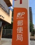 日本郵政株式/グループ株式ファンドの衝撃!まさかの投信登場