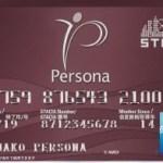 阪急カードと阪神カードはアメックスがおすすめ!ペルソナSTACIA アメリカン・エキスプレス・カードまとめ