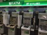 ゆうちょ銀行の振込手数料が月4回目以降は有料化!10月以降も無料にする対策を徹底解説
