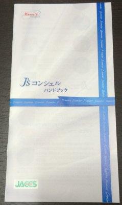J's コンシェルのハンドブック