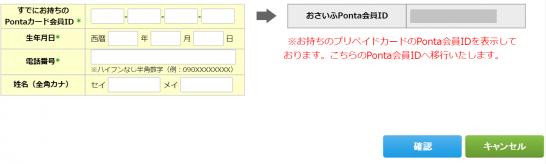 Pontaポイント移行申込み画面