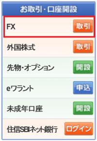 SBI証券のFX開設申込へのリンク画面