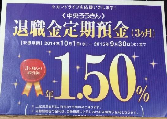 中央ろうきんの退職金定期預金(3ヶ月)