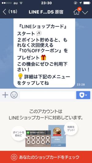 LINEショップカード対応店舗のLINE@アカウント