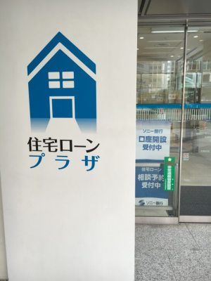 ソニー銀行の住宅ローンプラザ