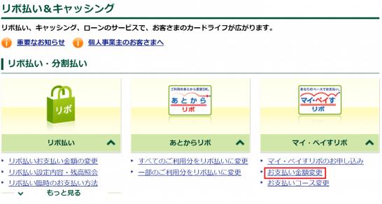 三井住友カードのVpassマイ・ペイすリボ設定画面2