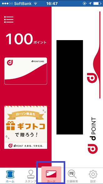 ローソンアプリのdポイントカード機能