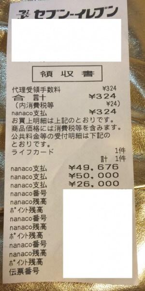 nanacoでクレジットカード代金を支払ったレシート