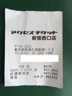 金券ショップのレシート(ジェフグルメカード購入時)
