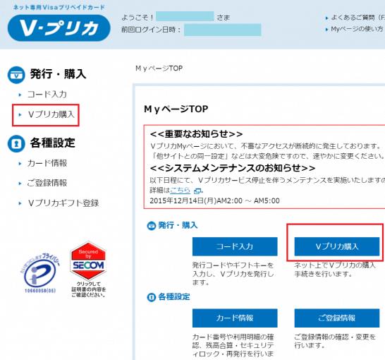 Vプリカのマイページ