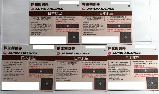 JALの株主優待券5枚