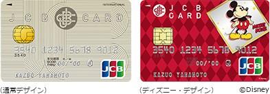 JCB一般カード(通常デザインとディズニーデザイン)