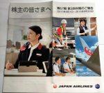JAL(日本航空)の株価・株主優待・株式まとめ!
