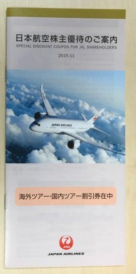 JALの株主優待券(海外・国内ツアー割引券)