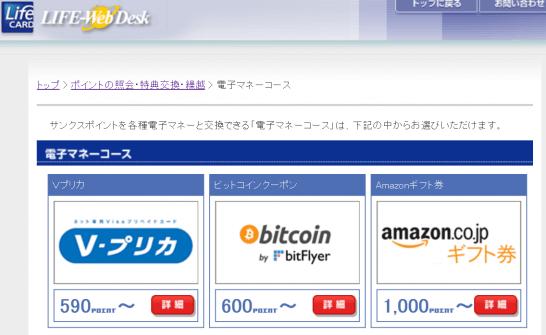 ライフカードのポイント交換(電子マネーコース)の画面
