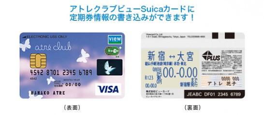 アトレクラブビューSuicaカードの定期券機能