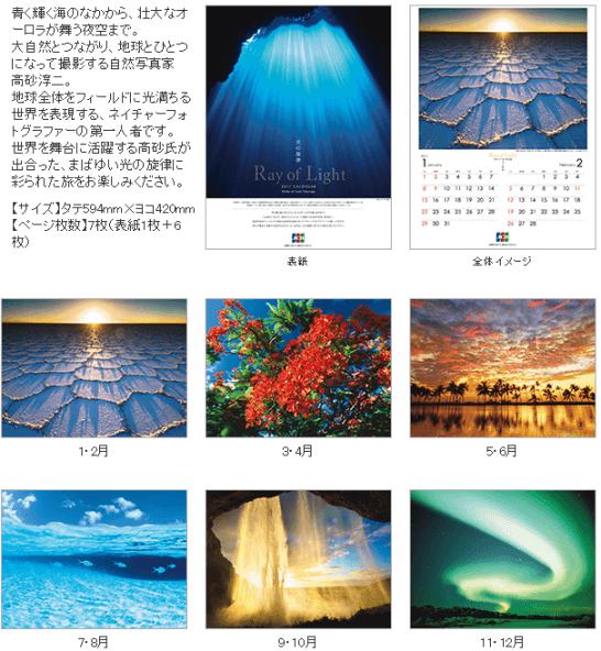 2017年版 JCBオリジナルカレンダー「Ray of Light~光の旋律~」