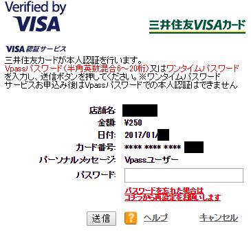 三井住友カードの本人認証サービス