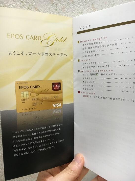 エポスゴールドカードご利用ガイドのINDEX
