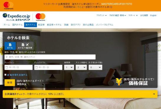 MasterCardとエクスペディアの専用サイト