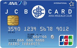 JCB一般カードプラスANAマイレージクラブ