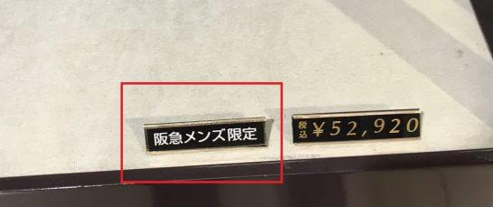 阪急メンズ東京 (3)