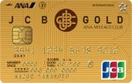 JCBゴールド/プラスANAマイレージクラブのメリット・デメリット・ANAカードとの比較まとめ