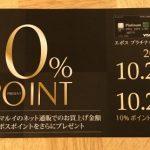 エポスゴールドカード・プラチナカード限定!ポイント10%プレゼントキャンペーン!