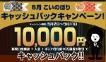 人気FX・ヒロセ通商が12,000円の口座開設キャンペーン!開設費・年会費は無料でお得