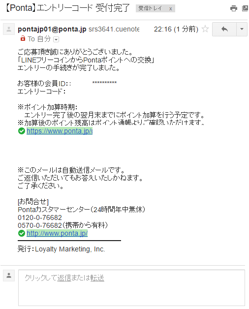 LINEポイントの交換手続完了メール