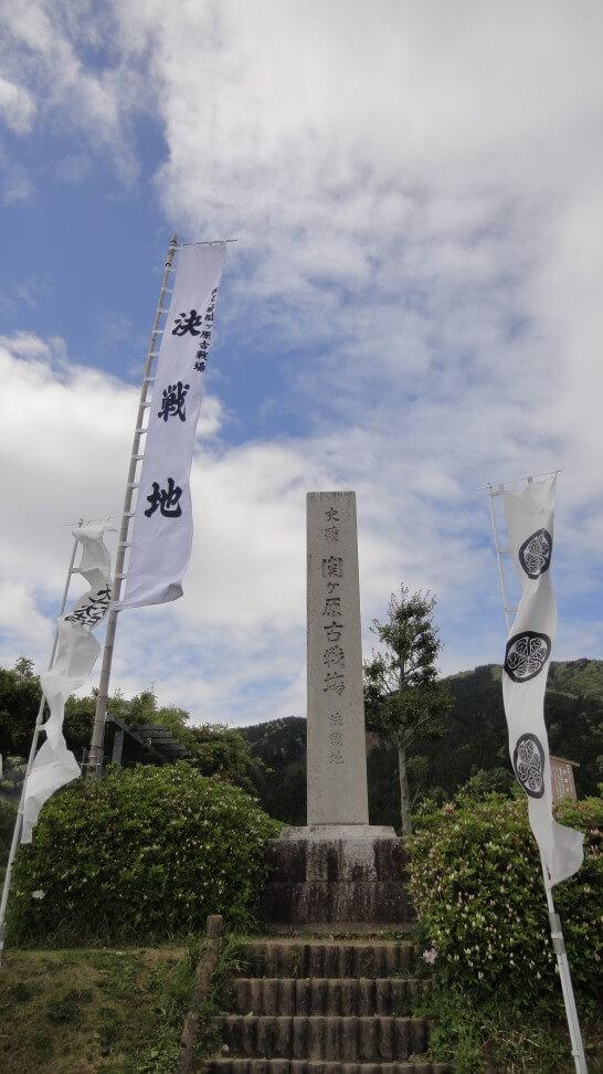 関ヶ原の決戦地