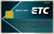 JALアメックスのETCカード