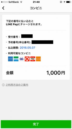 LINE Payのコンビニチャージ受付画面