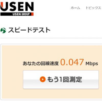 新宿駅周辺でのDTIの速度(19時の電車の中)