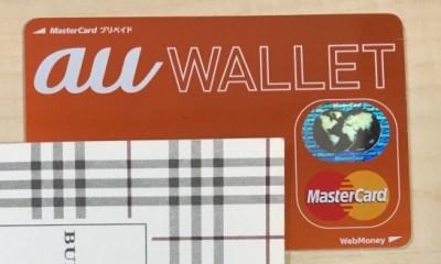 au WALLET プレイペイドカード