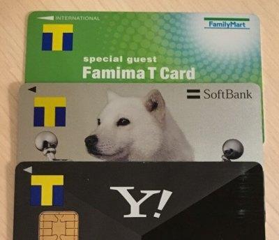 3種類のTポイントカード