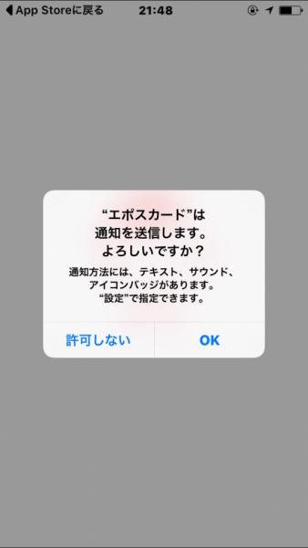 エポスカード公式アプリの通知許可画面