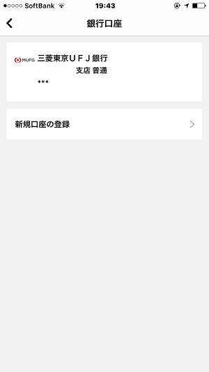 LINE Payの新規銀行口座登録画面