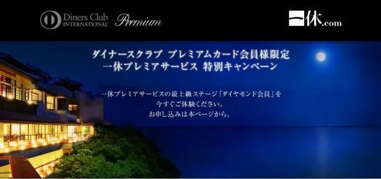 一休.comのダイナースクラブ プレミアムカード会員限定キャンペーン