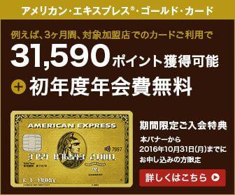アメックス・ゴールドの入会キャンペーン(2016年10月31日まで)