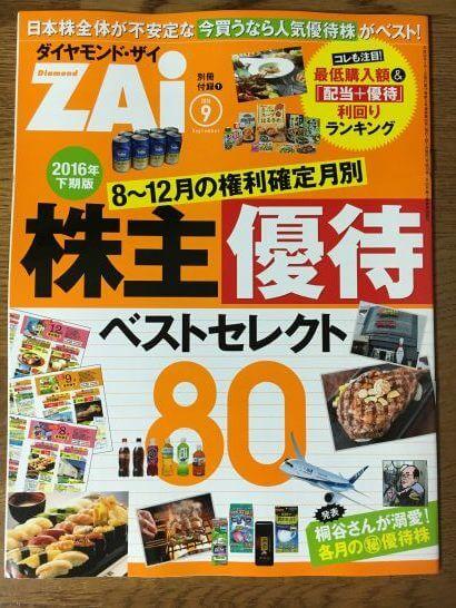 ダイヤモンド・ザイ通巻197号の別冊付録(株主優待ベストセレクト80)