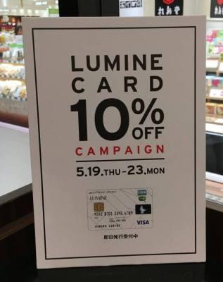 ルミネカード10%OFFキャンペーン