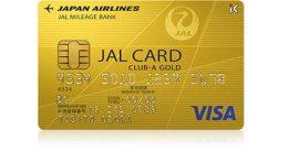JAL・VISA CLUB-Aゴールドカード