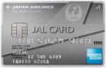 JAL アメリカン・エキスプレス・カード 普通カードのメリット・デメリットまとめ