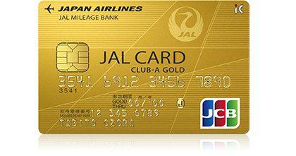 JAL・JCB CLUB-Aゴールドカード