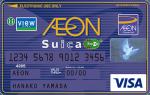 イオンSuicaカードはイオンカードとビューカードの魅力が融合!チャージ還元率は低め