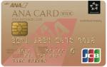 ANA JCBワイドゴールドカードのメリット・デメリット・2016年限定デザインまとめ!
